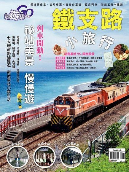 好遊趣No.35:鐵支路小旅行