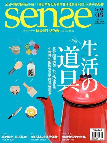 Sense好感 08月號/2012 第08期
