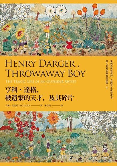 亨利‧達格,被遺棄的天才,及其碎片