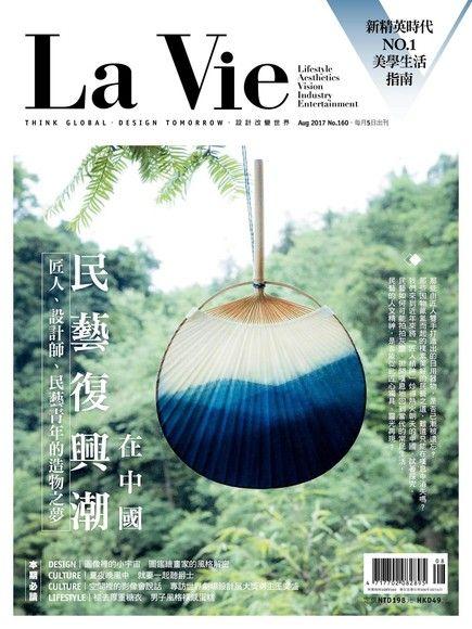 La Vie 08月號/2017 第160期