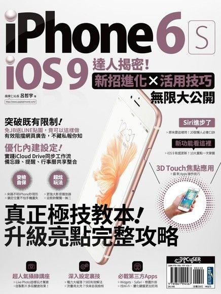 iPhone 6s+iOS 9達人揭密!