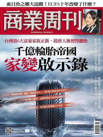 商業周刊 第1702期 2020/06/24