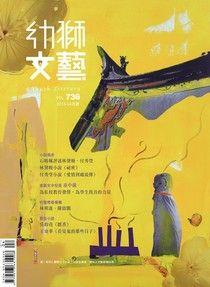 幼獅文藝2015.04月號 精選版