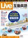 Live互動英語 08月號/2016 第184期