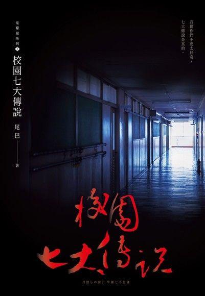 校園七大傳說(鬼矇眼2)