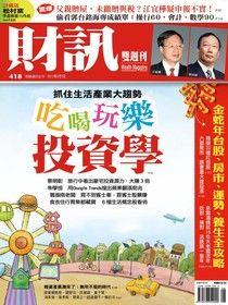 財訊雙週刊 418期 2013/02/07