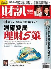 財訊雙週刊 第497期 2016/02/25