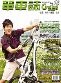 Cycling Update單車誌_No.58_05月_2011年