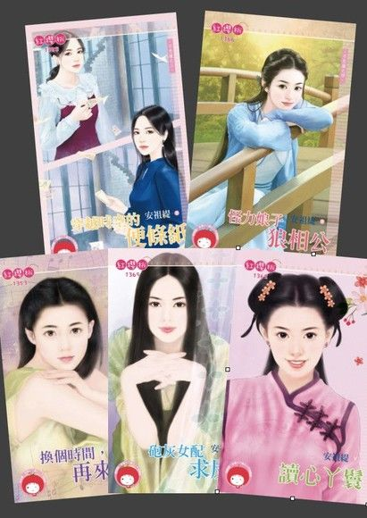 安祖緹【不思議】系列套書