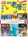食尚玩家雙周刊 第263期 2013/04/08