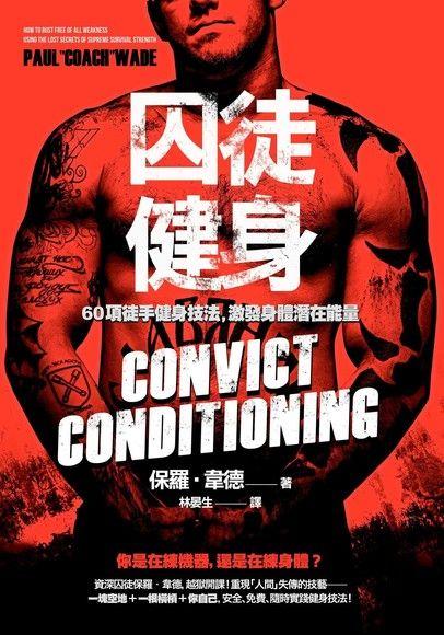 囚徒健身:60項徒手健身技法,激發身體潛在能量