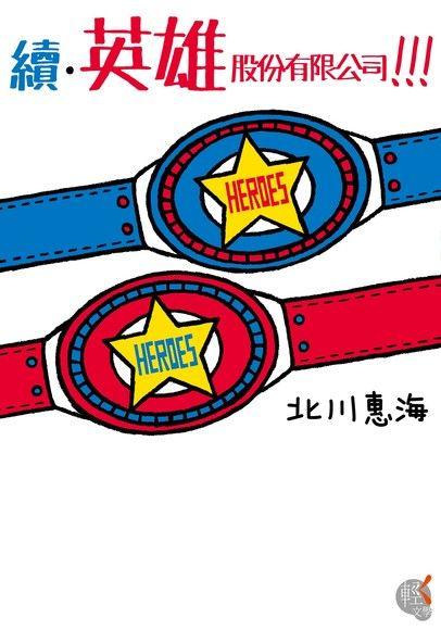續‧英雄股份有限公司!!!