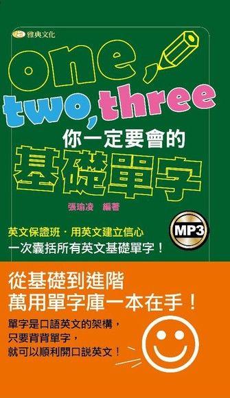 one、two、three你一定要會的基礎單字
