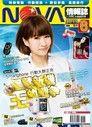 NOVA情報誌 06月號/2013 第131期
