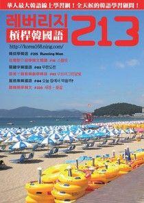 槓桿韓國語學習週刊第213期