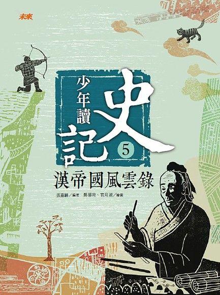 少年讀史記5:漢帝國風雲錄