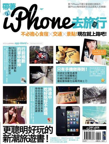 帶著 iPhone 去旅行