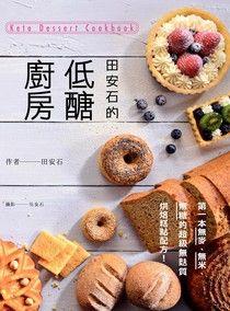 【电子书】田安石的低醣廚房 Keto dessert cookbook