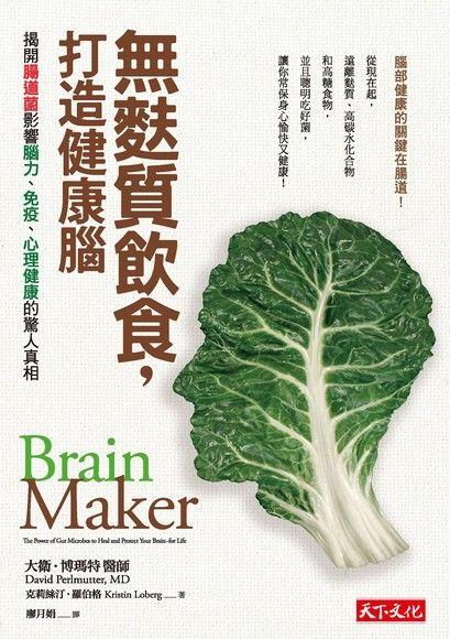 無麩質飲食,打造健康腦!揭開腸道菌影響腦力、免疫、心理健康的驚人真相