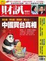 財訊雙週刊 449期 2014/04/24