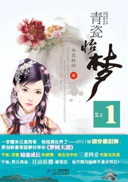 花雨054_青瓷怡夢(二之一)_文創風009