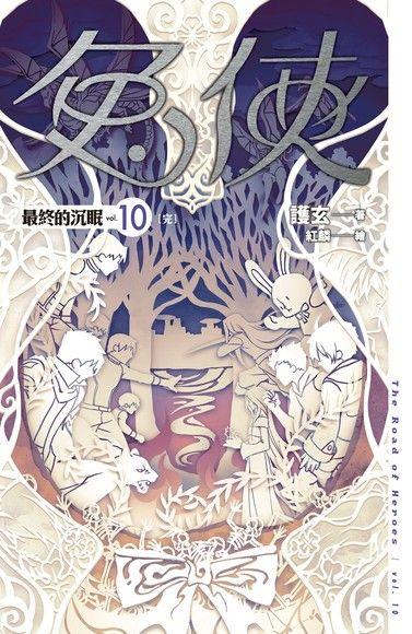 兔俠 vol.10 最終的沉眠 [完]