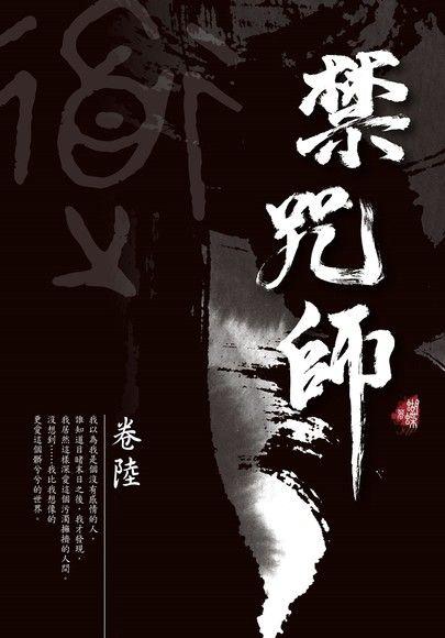 禁咒師(卷陸)新裝版