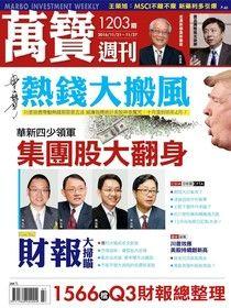萬寶週刊 第1203期 2016/11/18