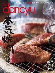 dancyu 2017年10月號 【日文版】