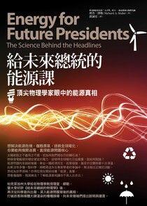 給未來總統的能源課