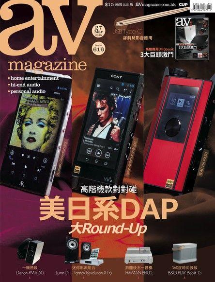 AV magazine雙周刊 616期 2015/03/27