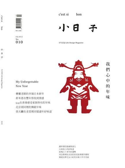 小日子享生活誌 2月號/2013 第10期