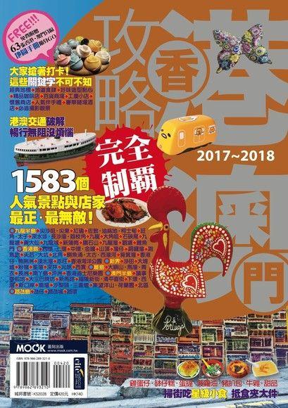 香港澳門攻略完全制霸2017-2018