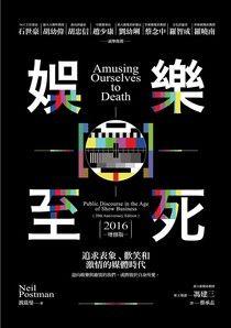 娛樂至死(2016增修版)