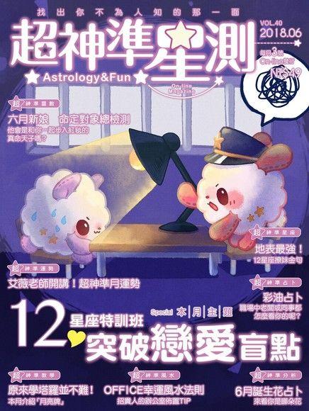 超神準星測誌 06月號/2018 第40期