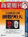 商業周刊 第1622期 2018/12/12