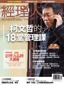 經理人月刊 04月號/2015 第125期