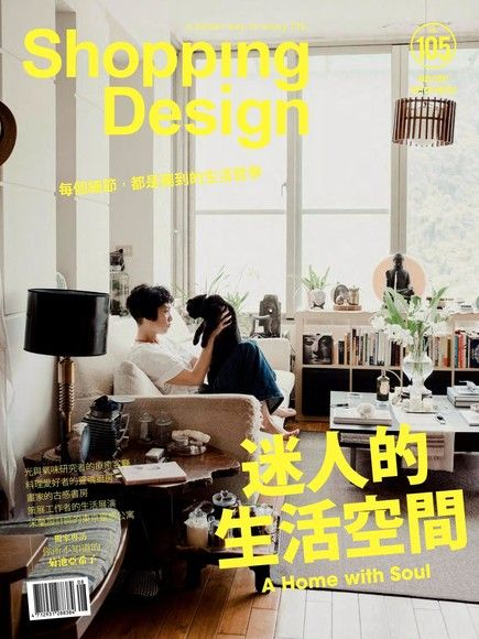 Shopping Design 08月號/2017 第105期