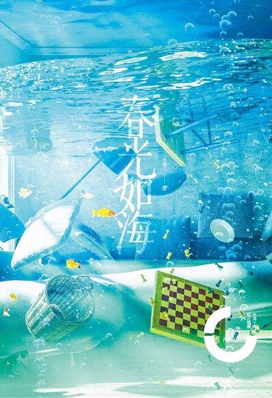 春光如海《月光雨林系列 01》