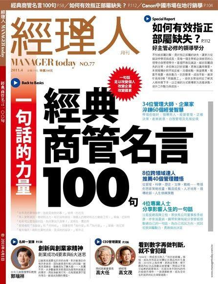 經理人月刊4月號/2011 第77期