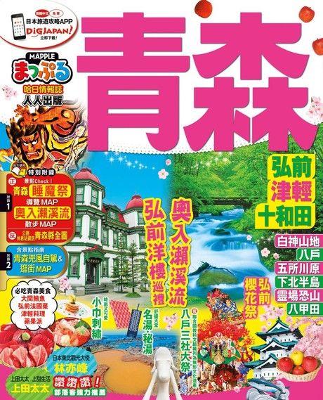 青森 弘前‧津輕‧十和田:MM哈日情報誌系列12