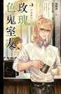 玫瑰色鬼室友vol.3