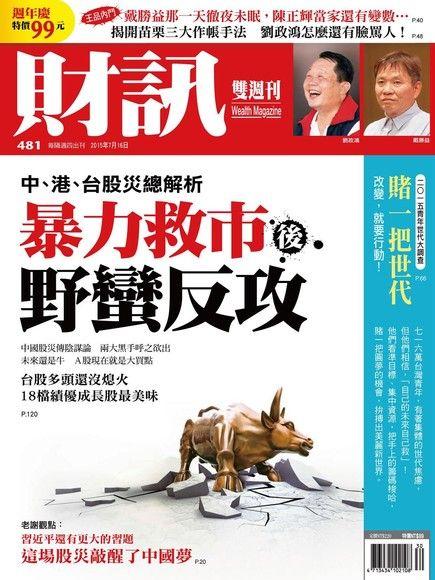 財訊雙週刊 第481期 2015/07/16