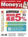 Money錢 09月號/2019 第144期
