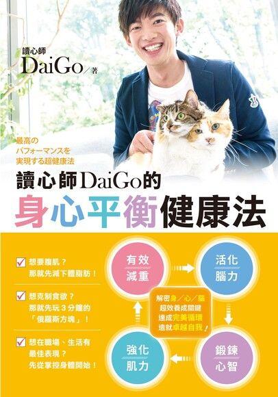 讀心師DaiGo的身心平衡健康法