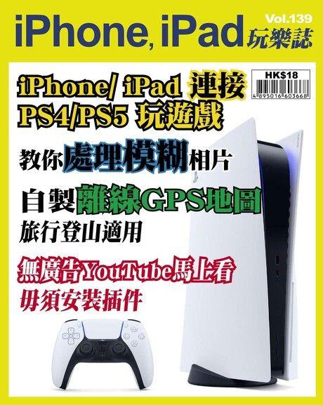 iPhone, iPad 玩樂誌 第139期