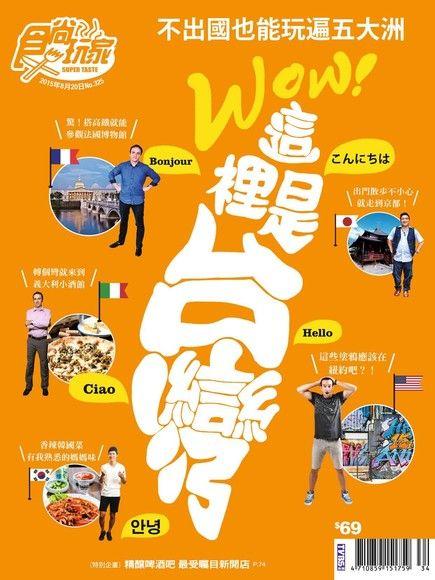 食尚玩家雙周刊 第325期 2015/08/21