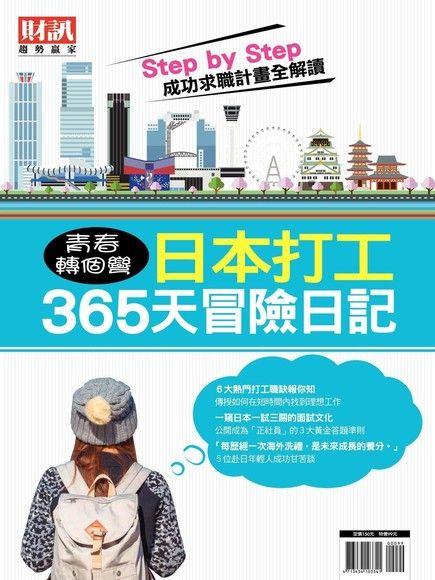 財訊雙週刊 趨勢贏家特別版:日本打工365天冒險日記
