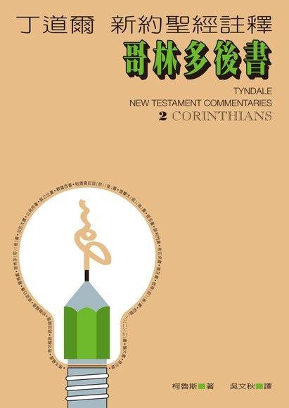 丁道爾新約聖經註釋——哥林多後書(數位典藏版)