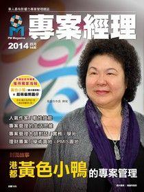 專案經理雜誌 繁體版 04月號/2014 第14期